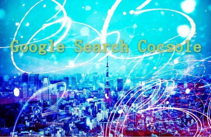 【Diver】Googleサーチコンソールのコード貼付け場所と設定方法!