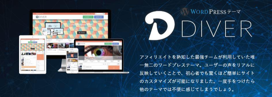 【保存版】WordPressテーマ「Diver」の使い方マニュアル!