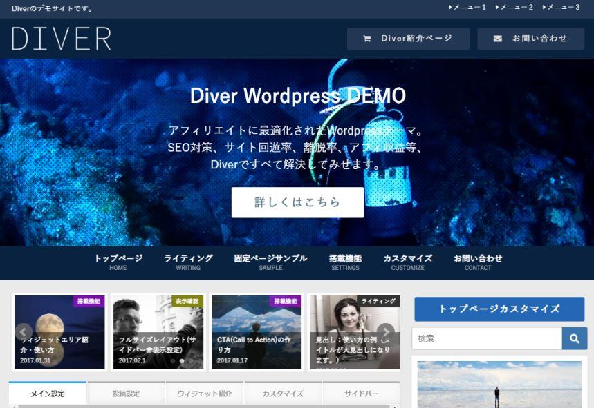 【おすすめ】ワードプレステーマDiverの使い方を詳しく完全解説!