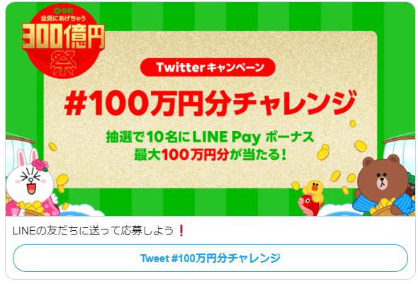 【LINE Pey】キャンペーン300億円あげちゃう祭で100万円GET!