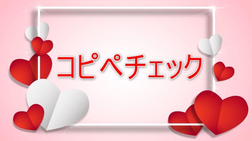 【無料】コピペチェックツールCopyContentDetectorの使い方!